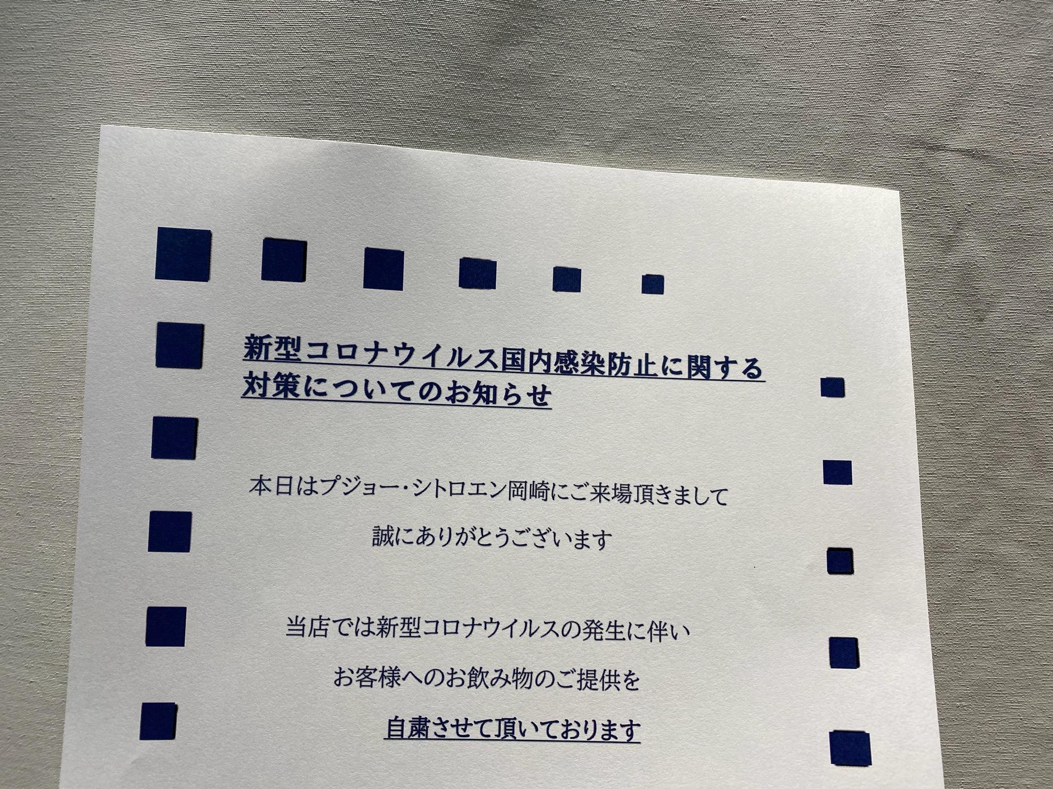 コロナ 感染 岡崎